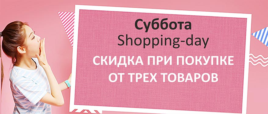 Суббота Shopping-day